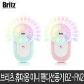 브리츠 휴대용 미니 핸디선풍기 BZ-FN2