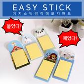 이지스틱 점착메모지,메모패드(스티커,종이인쇄)