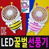 LED선풍기 미니선풍기 휴대용선풍기-고품질