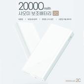 샤오미 3세대 20000 mah 2C