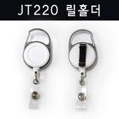 JT220릴홀더 사원증홀더 사원증케이스