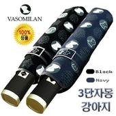 밧소밀란 3단전자동 강아지우산