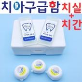 치아구급함_치실3p+치간2p세트/국내산/칫솔치약/여행/구강용품