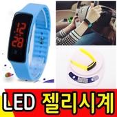 LED 젤리시계 손목시계/디지탈시계
