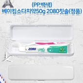 애경 베이킹소다치약50g 2080칫솔(백색)