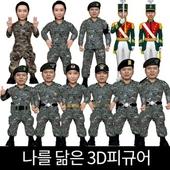 3D육군군인피규어(헌병 특전사 육사)