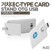 ALIO 거치대C타입카드형OTG 메모리 16G