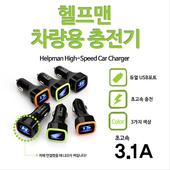 헬프맨 차량용 충전기(USB시가잭)