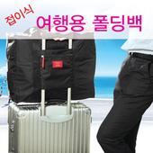 [여행가방] 캐리어결합폴딩백/여행용칼라폴딩백/심플폴딩백