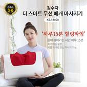 김수자_8800더 스마트 무선 베게 마사지기