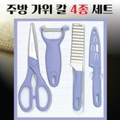 주방가위칼4종세트/주방용품4P세트/가위칼세트