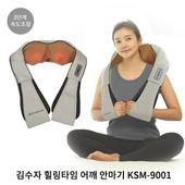 kimsuja힐링타임 어깨안마기SM_9001