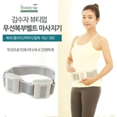김수자 무선 복부 벨트마사지기 KSJ-380