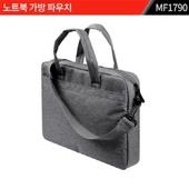 노트북가방 파우치 : MF1790