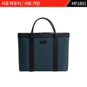 서류파우치 / 서류가방 : MF1801