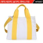 에코백 / 숄더백 / 캔버스가방 : MF8007