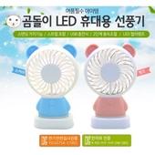 LED 충전 곰두리 선풍기 / USB /핸디