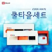 쿨타올세트 수건/여름/쿨토시/뮤스트/등산
