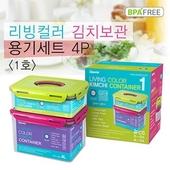 [밀폐용기] 칼라김치보관다용도용기세트 1호