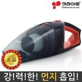[키친아트] 렉스 차량용 청소기