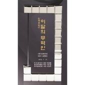 금속 크리스탈 상패-MJ29-6