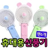가격문의-미니선풍기 핸디선풍기-날개6개회전