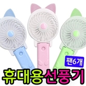 미니선풍기 핸디선풍기 휴대용선풍기