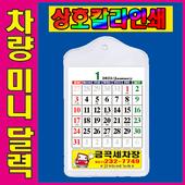 차량미니달력< 칼라인쇄>