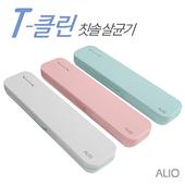 [칫솔살균기]ALIO T-클린 휴대용 칫솔살균기(국내생산)