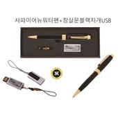사파이어뉴워터펜+가띠메탈자개USB 8GB