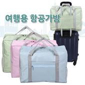 여행용항공가방