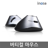 아이노트 FS-528VM 무선 버티컬 마우스