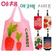 [시장가방] 야채 에코백 장바구니