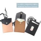 [카드지갑] 노브랜드 목걸이카드케이스