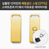 네오스윙 G2 OTG골드64G(C타입젠더호환)