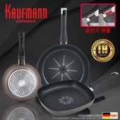독일 카우프만 [kaufmann] 샤인 IH 열센서 팬 3P 세트(B형)