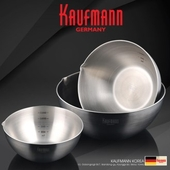 독일 카우프만 [kaufmann] 샤인 볼 세트