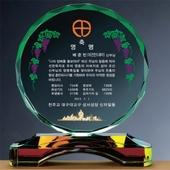 그린크리스탈 상패 id 259-1