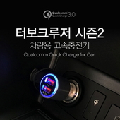 터보크루저 초고속 차량용 충전기