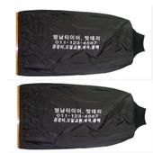 발로우 작업용 흑색 봉제토시