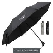 송월 카운테스마라 3단우산 폰지 우산 s