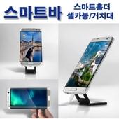 국내생산 스마트바  (거치대 + 셀카봉 +  홀더)