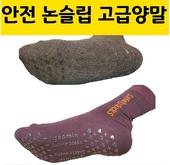 [안전양말]논슬립 미끄럼방지 효도 실버 고급