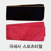 [국산]극세사 스포츠타월