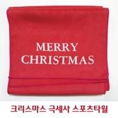 [국산]크리스마스 극세사 스포츠타월