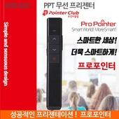 스텐다드급 무선프리젠터 레이저포인터