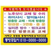 종이자석광고지(140*110)