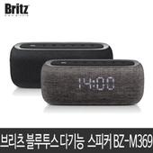 브리츠 블루투스 다기능 스피커 BZ-M369