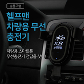 헬프맨 차량용 무선충전기
