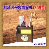 원목펜꽂이1[5003W]시계형/시계형연필꽂이/원목회전